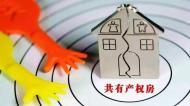广州首批共有产权房征正式对公众开放申购