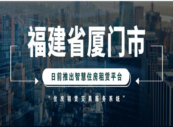 【都昌楼盘网报】厦门智慧住房租赁平台上线