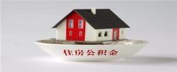 广东清远市住房公积金管理发布房套认定问题的通知