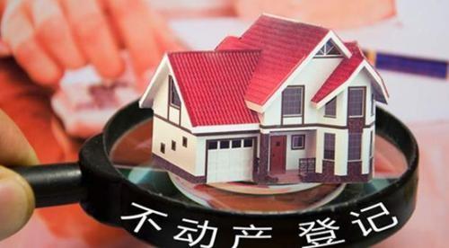 广州:不涉及复杂情况4个工作日办结不动产登记业务