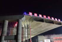 津石高速沧州任丘段跨铁路桥转体成功 预计2020年底通车