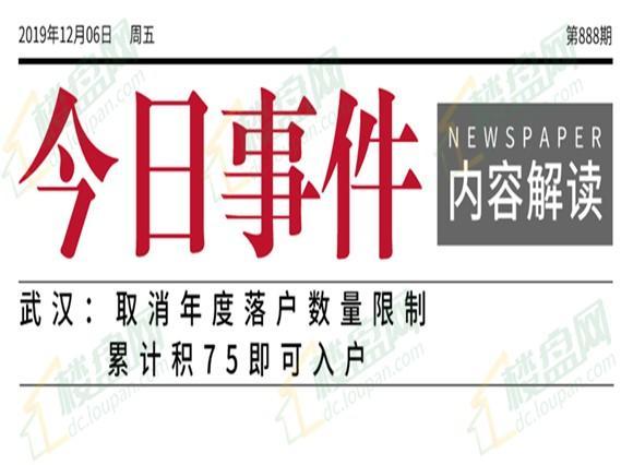 【都昌楼盘网报】 武汉:取消年度落户数量限制 累计积75分即可入户