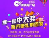 """阳新房产:Zui""""6""""铜锣湾 IPhone11 Pro Max免费送! 品牌电动车、美的电饭锅等大奖等你来拿!100%中奖 快来参与吧!"""