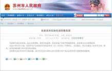 楼市松绑?江苏省张家港市商品房2年限售政策取消
