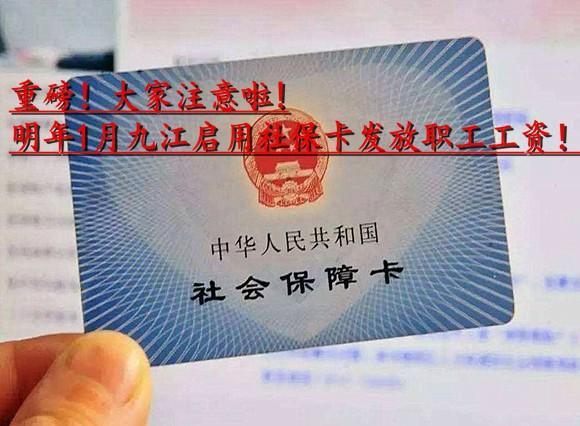 重磅!大家注意啦,明年1月九江启用社保卡发放职工工资!