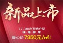 柳州·联盟新城77-98㎡小户型上市,均价7350元/㎡