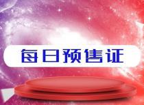 证件播报:石家庄6项目新获预售证 包含润江昆仑府 华远昆仑赋