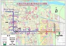 石家庄地铁3号线一期北段即将开通 最低票价2元