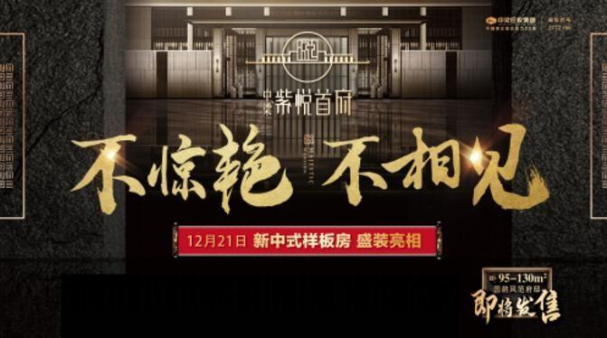 不惊艳 不谋面  12月21日,中梁·紫悦首府样板间华丽绽放,悦见美好