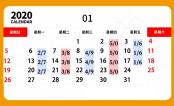 2020年1月6日限行尾号又要变(附最新限行日历)