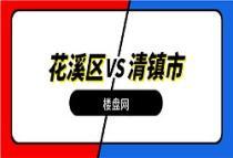 同為教育+生態,花溪PK清鎮,你更看好誰?