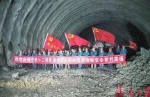 汕湛高速惠清段太和洞隧道宣告全线贯通