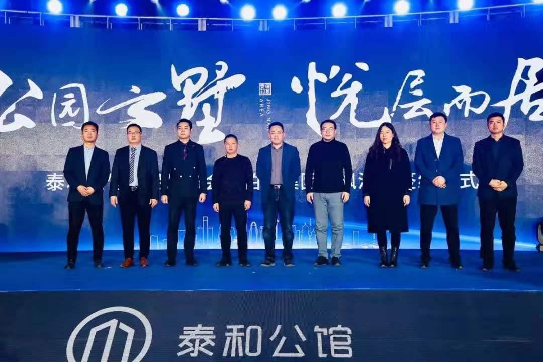 快讯 | 泰和公馆新品发布会暨铂涛集团麗枫酒店签约仪式