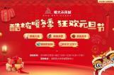 酷炫暖冬季 狂欢元旦节