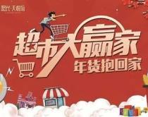 你抢购,我买单丨阳光·天悦府超市大赢家火爆来袭,约起!