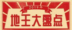 """【2019年度盘点】邵阳城区土拍市场,最热门""""地王""""花落谁家?"""
