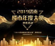 """""""2019济南楼市年度大赏""""评选活动——即将开启!"""