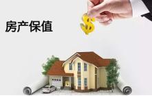 怎么让房子更保值