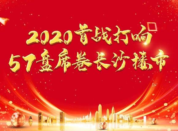 2020首战打响 57盘席卷长沙楼市