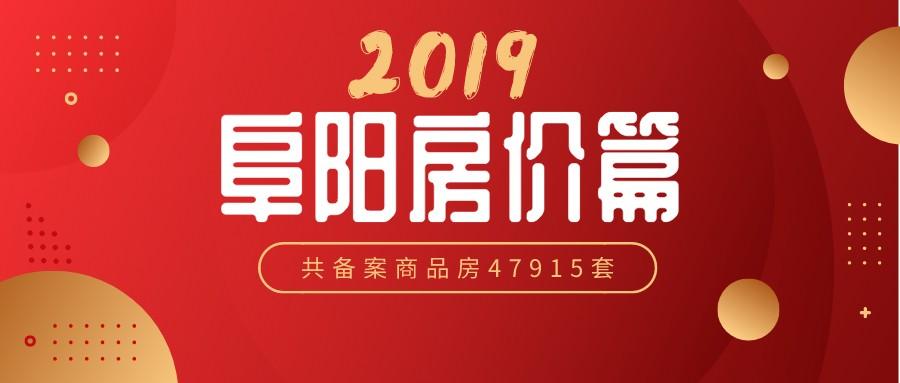 2019楼市房价篇:全年共备案商品房47915套!