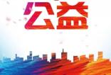 2020年地产公益 慈善中国 美好生活