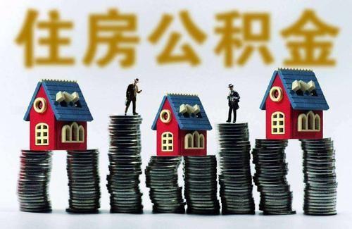 2020年海南住房公积金推出租房约提、商贷约提等业务模式