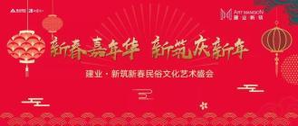 建业新筑新春民俗文化艺术盛会开始了吗?