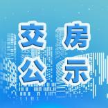 杨柳湾住宅小区11号楼交房公示