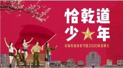 年会预告 首届乾道青春节盛会的花式剧透全在这里!