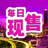 中京国际贵阳北部CBD建设项目获现售证2张 总建筑面积33996.43㎡