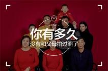[天鑫丽水湾]全家福拍摄丨用仪式感去记录时光