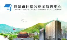 曲靖市住房公积金 2019年1月-12月主要业务指标完成情况