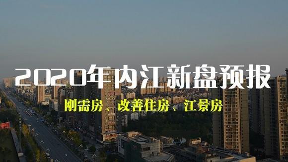 没买房的注意!2020年还有3个江景房,这些地块或新盘即将入市!