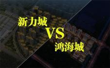 鸿海城和新力城哪个楼盘好?这样对比一目了然