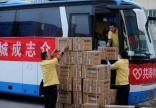 超百家顺企驰援抗疫 捐款捐物总额超3.2亿元