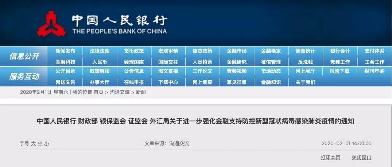 疫情之下,10家银行能延期还款,2家银行贷款利率下调0.5%