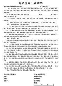 恒大掀网上卖房新浪潮 3天锁定580亿平台用户破千万