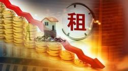减免部分国有资产租金和物业管理费