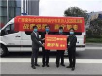 荣和天誉|国家有难,广西荣和集团捐赠医疗救护车