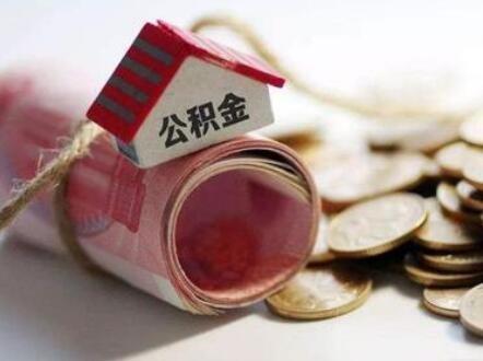 广州住房公积金:受疫情影响企业、人群可降低缴存比例或暂缓缴存