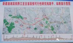 定了!湖南新增一条高铁,和怀化有关!