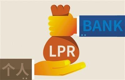 重点!3月起全面执行房贷利率新规!四大行已发出通知!存量贷款全部转为LPR!