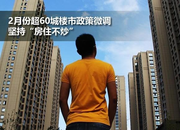 """2月份超60城楼市政策微调 坚持""""房住不炒"""""""