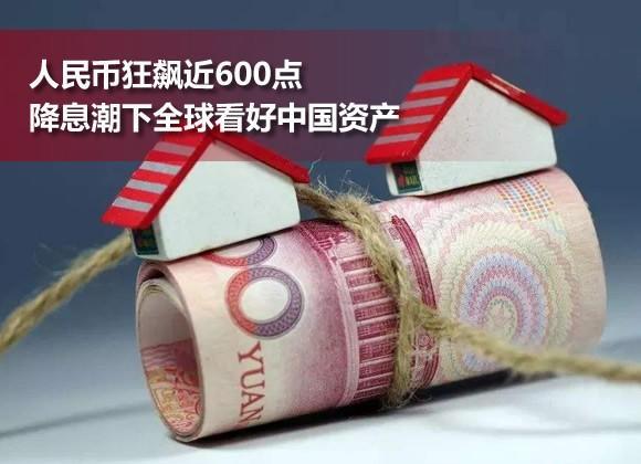 人民币狂飙近600点 降息潮下全球看好中国资产