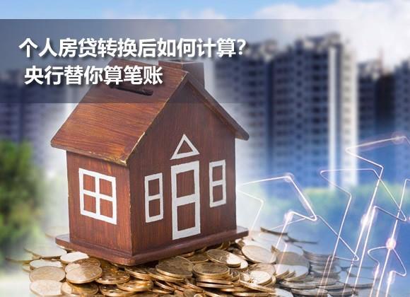 个人房贷转换后如何计算? 央行替你算笔账