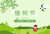 """东正·颐和府喊你一起植树,一箱""""果实""""等你搬回家!"""