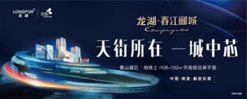 龙湖春江郦城|TOD综合体加持,青山湖区将迎来商业新格局