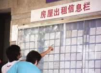 北京中介新规:经纪人进社区 人数次数设限制