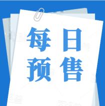 貴陽恒大文化旅游城獲預售證,供應新房947套