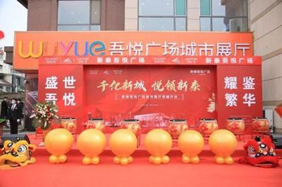 每一个城市都有繁华向上的品牌力量 2020年3月29日 新泰吾悦广场城市展厅—华彩绽放